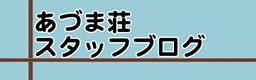 あづま荘スタッフブログ
